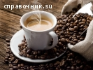 Свежеобжаренный кофе с доставкой